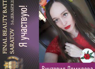 Участник Бьюти Баттла Демидова Виктория