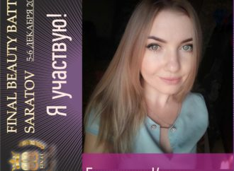 Участник Бьюти Баттла Екатерина Кожемякина