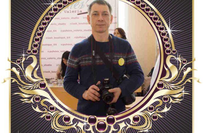 Независимый эксперт в компетенции массаж Бьюти Баттла Анатолий Карамышев