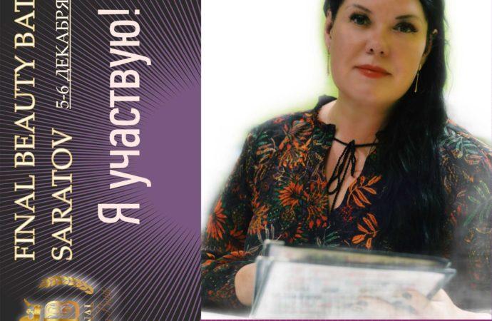 Участник Бьюти Баттла Наталья Добровольская