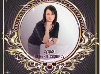 Постникова Наталья, судья компетенции нейл- сервис