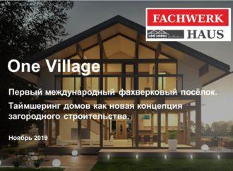 В Саратове продемонстрируют первый международный фахверковый посёлок.