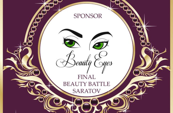 Спонсор lash Баттла компания Beauty Eyes