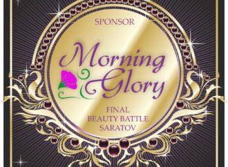 """Спонсор номинации по ламинированию ресниц Школа-студия """"Morning glory"""""""