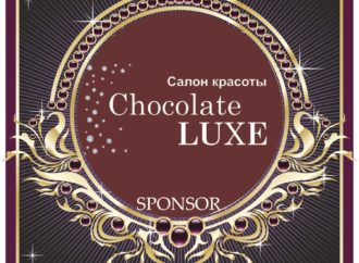 Спонсор Бьюти Баттла Chocolate Luxe