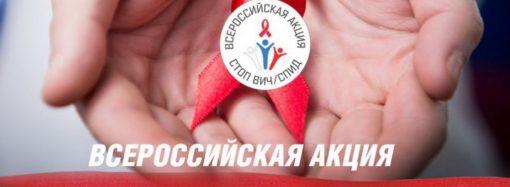 «РЖД-Медицина» примет участие в Акции «Стоп ВИЧ/СПИД»