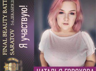 Наталья Горохова