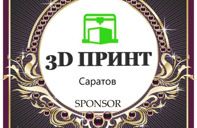 Спонсор Бьюти Баттла Компания 3d Print