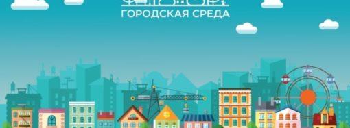 Жители Заводского района обсудят проекты благоустройства