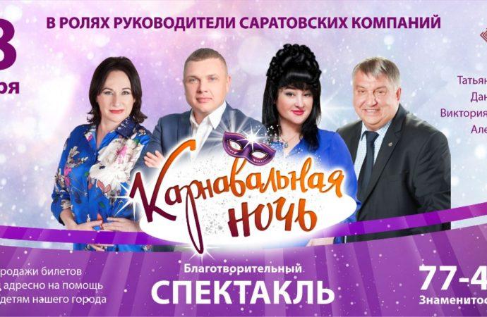 В Саратове покажут «Карнавальную ночь» на сцене театра оперы и балета.