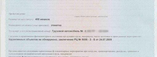 Акционерное общество Лысогорского района заплатит штраф за погашение карантинного сертификата
