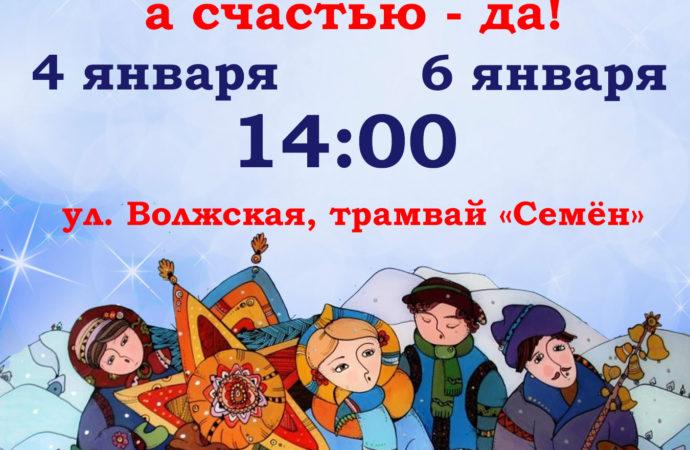 Саратовцев приглашают на рождественские колядки