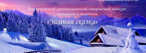 Приглашаем принять участие в детском творческом конкурсе по наступлению зимы «Зимняя сказка»