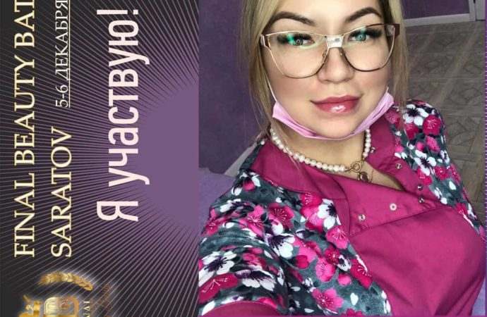Екатерина Печковская