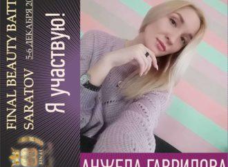 Гаврилова Анжела