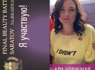 Ада Новицкая