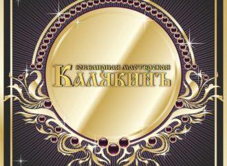 """Партнером#бьютибаттлвыступила ювелирная мастерская """"Калякинъ"""""""