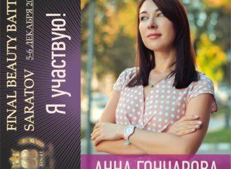Гончарова Анна