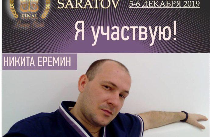 "Участник Бьюти Баттла Еремин Никита массажист клуба ""Champions"""