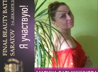 Барышникова Марина