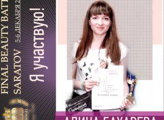 Алина Барахева