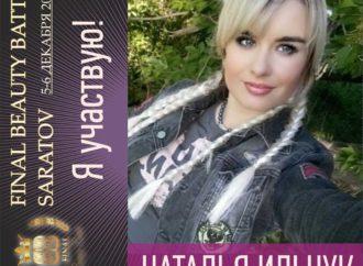 Ильчук Наталия