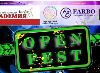 """В Саратове пройдет фестиваль красоты """"Open Fest"""""""