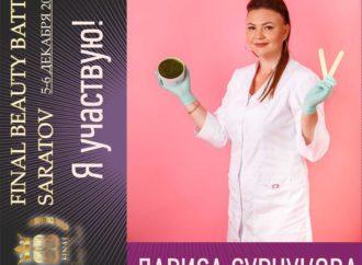 Лариса Сурчукова