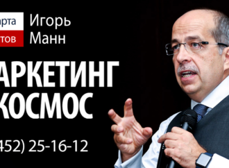 Игорь Манн запустит саратовский бизнес в космос высокой прибыли!