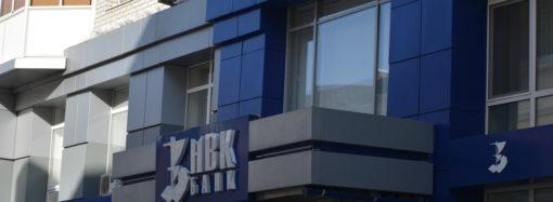 У НВК банка отозвали лицензию