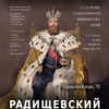 Выставка «Александр III и Радищевский музей»