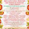 ТЦ Рубин приглашает на Традиционный! Веселый! и очень Вкусный! масленичный разгуляй «БЛИН БЛИНЫЧ»