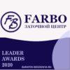 """Номинант премии """"Лидер года 2020"""" Заточной Центр FARBO"""