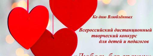 """Подведены итоги конкурса """"Любовь без границ"""""""