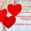 Приглашаем принять участие в детском творческом конкурсе по наступлению зимы «Любовь без границ»