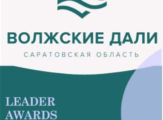 """Номинант премии """"Лидер года 2020"""" санаторий """"Волжские дали"""""""
