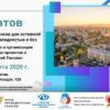 13-14 марта 2020 года в городе Саратов в рамках федерального проекта «Центр развития инклюзии регионов России» пройдет двухдневный семинар «Планирование и организация инклюзивных проектов в современной России» для активной молодежи с инвалидностью и без.