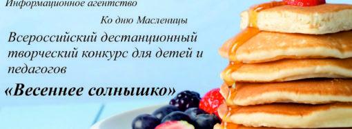 """Подведены итоги конкурса """"Весеннее солнышко"""""""