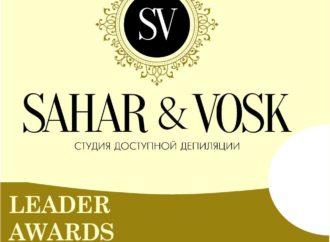 """Сеть студий по депиляции SAHAR&VOSK – номинант премии """"Лидер года 2020"""""""