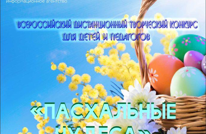 Приглашаем к участию во Всероссийском творческом конкурсе«Пасхальные чудеса»
