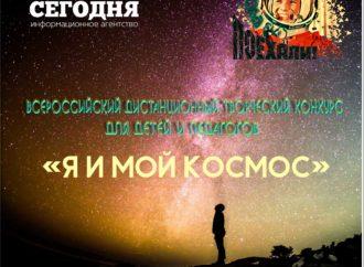 """Объявлен прием работ на детский творческий конкурс """"Я и мой космос"""""""