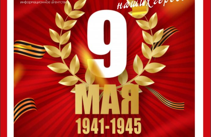 Открыт прием заявок на Всероссийский творческий  конкурс к 9 мая «Подвиги наших героев»