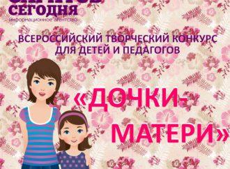 Подведены итоги всероссийского творческого конкурса «Дочки – матери»