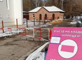 Администрация города Саратова напоминает о временном ограничении посещения кладбищ