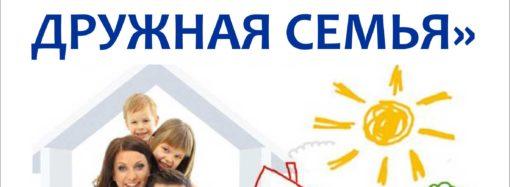 К Всемирному дню семьи организован конкурс для детей и педагогов