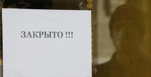 "В ""Опоре России"" прогнозируют закрытие миллиона предприятий до августа"