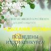 Подведены итоги всероссийского творческого конкурса«Дыхание весны»