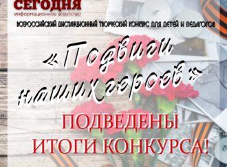 """Подведены итоги конкурса """"Подвиги наших героев"""""""