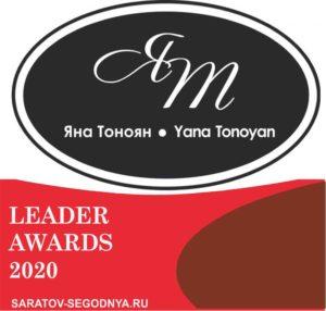 """Номинант премии """"Лидер года 2020"""" Мастерская стиля """"Яны Тоноян"""""""