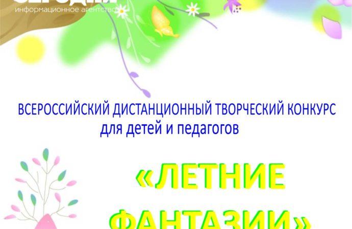 """Открыт прием заявок на детский конкурс """"Летние фантазии"""""""
